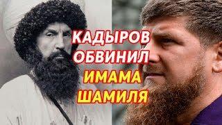 Рамзан Кадыров обвинил Имама Шамиля в терроризме