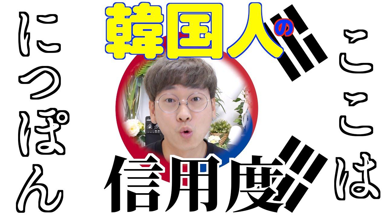 【いきなり銀行から連絡が来ました】日本で韓国人の信用度は?|日本生活難しいですね