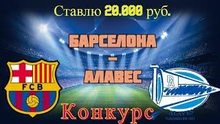 Барселона Алавес Прогноз и Ставки на Футбол Испания Примера 13 02 2021