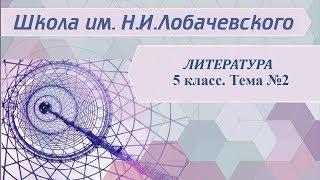 Литература 5 класс. Тема 2. Древнерусская литература