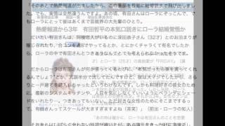 熱愛報道から3年 有田哲平の本気口説きにローラ結婚覚悟か NEWS ポスト...