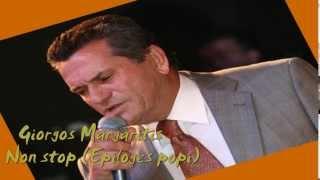 Baixar ΓΙΩΡΓΟΣ ΜΑΡΓΑΡΙΤΗΣ-   BEST  ΝΟΝSTOP-( ΕΠΙΛΟΓΕΣ   POPI..)