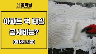 [공까남] 아파트 벽 타일 공사비는?