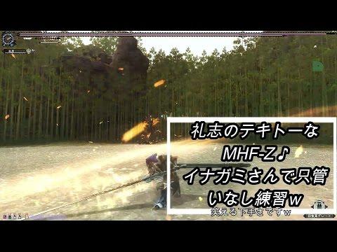 【MHF-Z】礼志の太刀極の型 稲神様と只管いなし練習w
