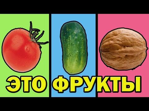 Как отличить фрукт от овоща