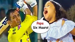 IPL 2019: Ziva Dhoni CHEERING His Father MS Dhoni During IPL Match 2019 | DC vs CSK