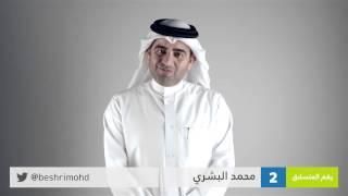 المتنافسون - محمد البشري