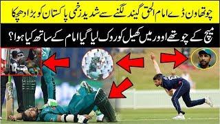 imam ul haq | serious injured During Match | Pakistan Vs England | 4th Odi 2019