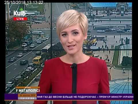 Телеканал Київ: 25.10.18 День у мегаполісі