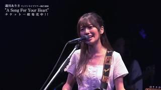 瀧川ありさ - Summer of Love