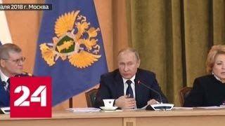 Путин призвал Генпрокуратуру решительнее бороться с отмыванием денег - Россия 24