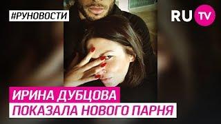 Ирина Дубцова показала нового парня