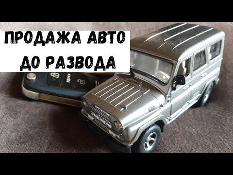 Продажа автомобиля до развода и раздел имущества/Семейный юрист Москва
