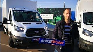 2019 Ford Transit/Форд Транзит фургон отзывы обзор тестдрайв новый проект Автопанорама  Автопрофи