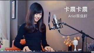 蔡佩軒 Ariel Tsai【卡農卡農】The Canon Song - 神魔之塔5週年推廣曲