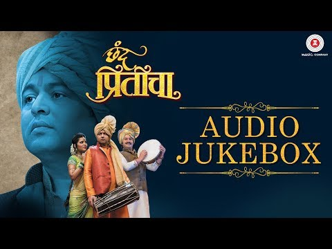 Chhand Priticha - Full Movie Audio Jukebox | Subodh Bhave, Vikas S, Suvarna K, Suhasini D & Harsh K