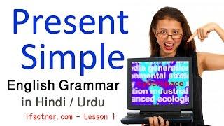 English grammar lessons for beginners in Hindi, Urdu : Present Simple Tense 1
