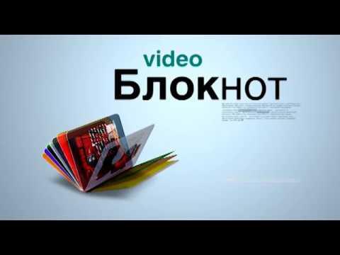 Видеоблокнот 16.01.20