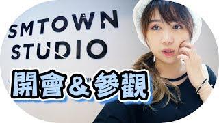 [韓國Vlog] 專業 SM 導遊帶我遊 Coex SM TOWN + CJ Eu0026M 開會 | Mira