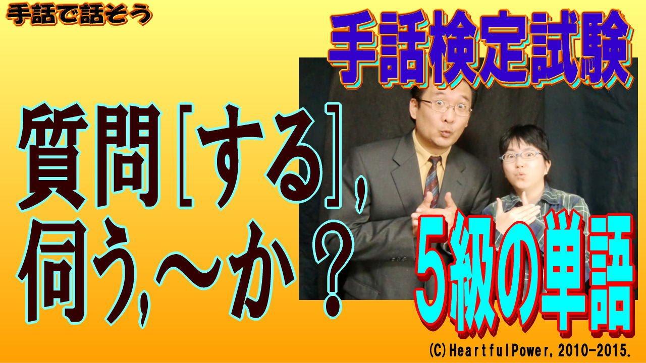 手話 検定 7 級