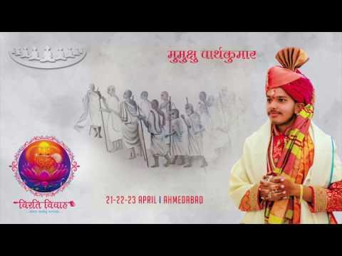 Aavo re Aavo re...Virti Vivah Ki Mathariya - Virti Vivah Invitation Song