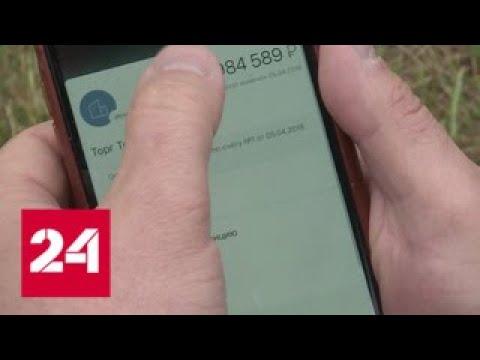 Достаточно номера телефона: аферисты придумали новый способ воровства - Россия 24