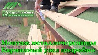 видео Водосточная система кровли: выбор, монтаж