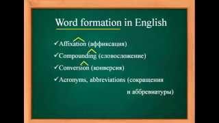 введение в словообразование