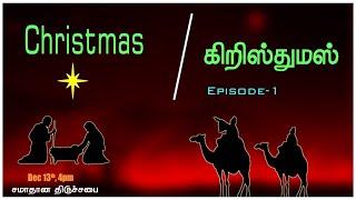 Christmas Episode   1 கிறிஸ்துமஸ்  1    I Sunday School I HOP Church  I Dec 13th 2020