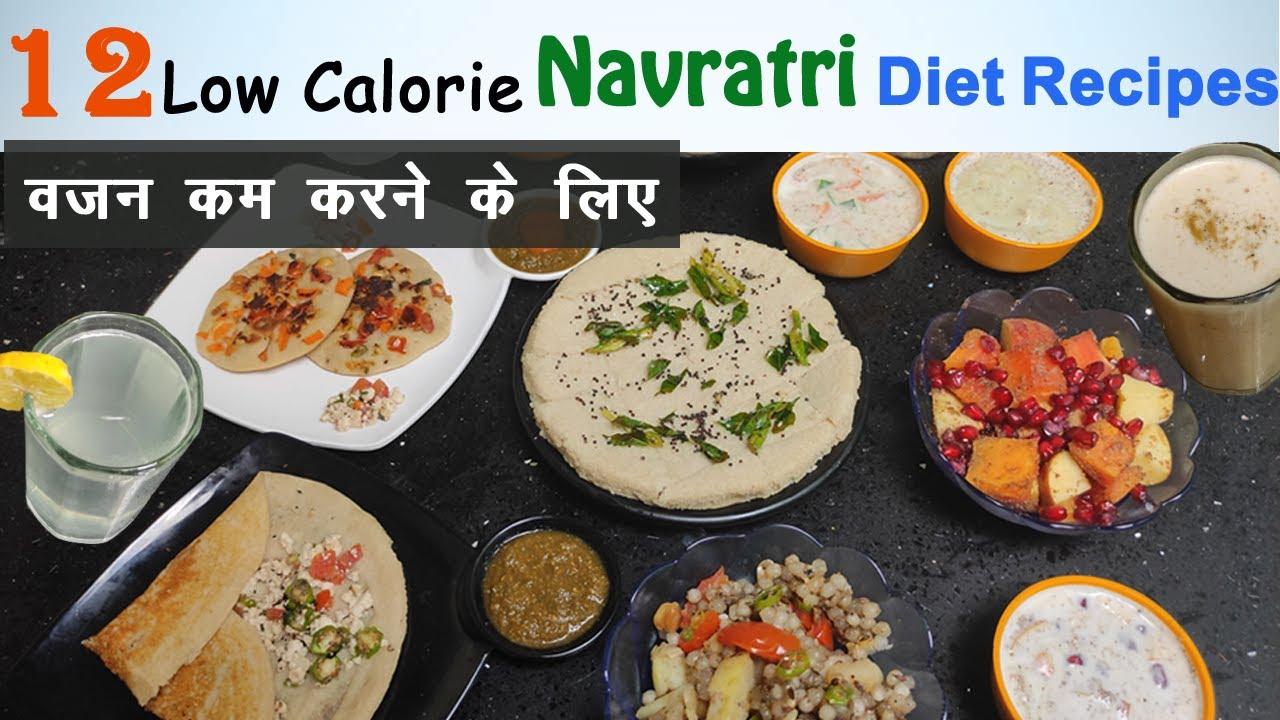 12 Low Calorie Navratri Diet Recipes -  वजन कम करने के लिए