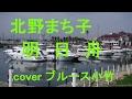 明日舟/北野まち子 by ブルース小竹