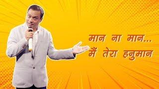 Maan Na Maan Main Tera Hanuman by Rajeev Nigam