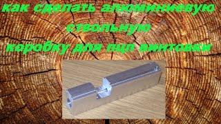 как сделать ствольную коробку для пцп винтовки из алюминия часть 1