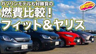 燃費比較第2弾! トヨタ新型ヤリスとホンダ新型フィットの燃費比較ドライブ旅【ガソリン編】