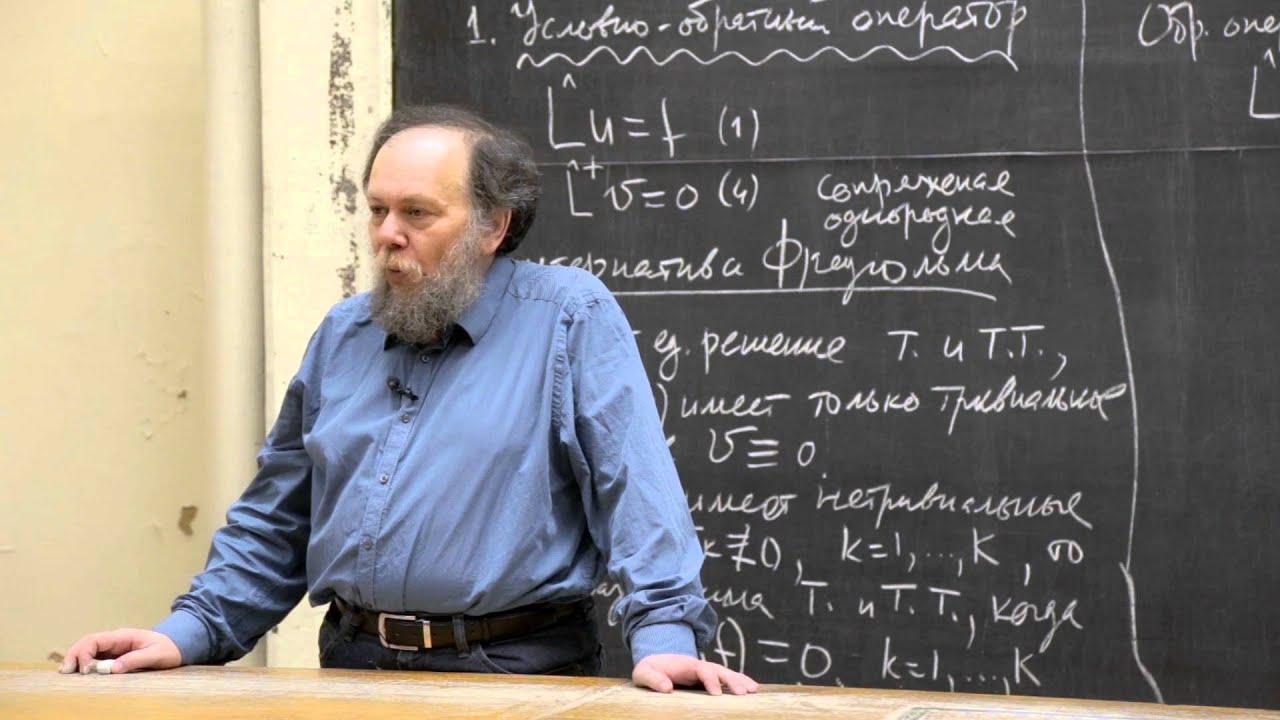 Методы математической физики. Д. А. Шапиро. Лекция 11
