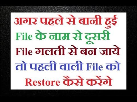 How To Restore a Replaced File || Same name file replace how to restore 1st file