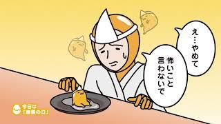 ぐでたまアニメ 第960話 公式配信(English subtitled)