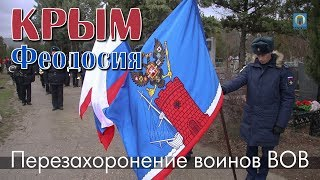 07.12.2017 Крым, Феодосия - Перезахоронение воинов, погибших в ВОВ
