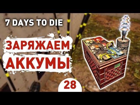 ЗАРЯЖАЕМ АККУМЫ! - #28 7 DAYS TO DIE ПРОХОЖДЕНИЕ