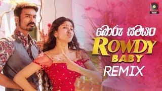 Boru Samayan (Remix) - Mangus Ft Masha (Rowdy Baby) - Dexter Beats | Desawana Remix | Sinhala Remix