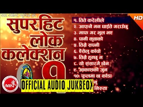 Baixar Superhit Lok Dohori Collection | Audio Jukebox Vol - 1 | R Audio Music