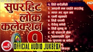 Superhit Lok Dohori Collection | Audio Jukebox Vol - 1 | R Audio Music