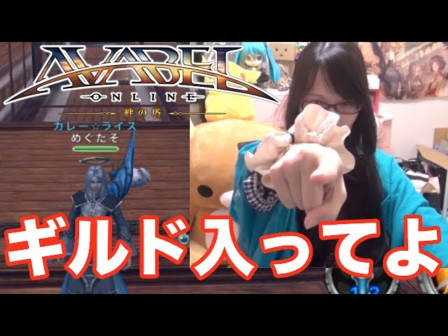 アヴァベル #2 ギルド「カレー☆ライス」に入ってね(・ω・`)