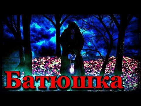 Истории на ночь: Батюшка