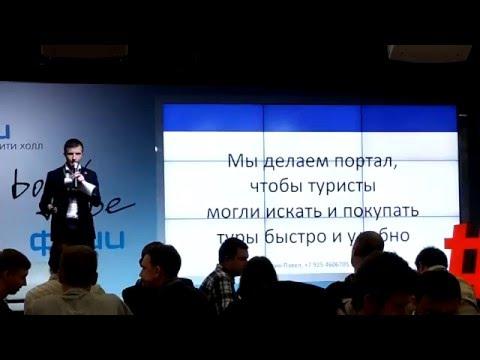 #ВсёОнлайн на #hacknroll презентации нац тур портала russia.travel в #tceh