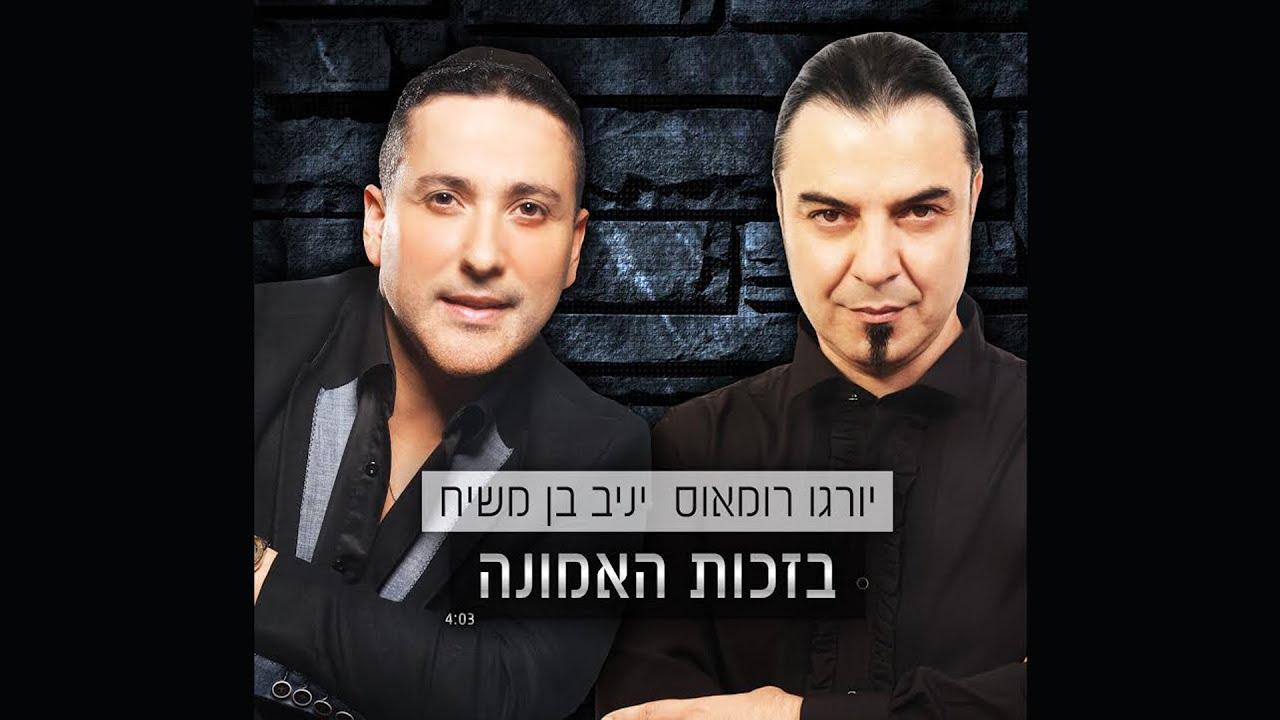יורגו רומאוס & יניב בן משיח - בזכות האמונה   Yorgo Romeos & Yaniv Ben Mashiach - Bezhut HaEmuna