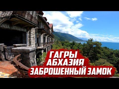 Гагры Абхазия | Заброшенный замок принца Ольденбургского | Абхазия 2020