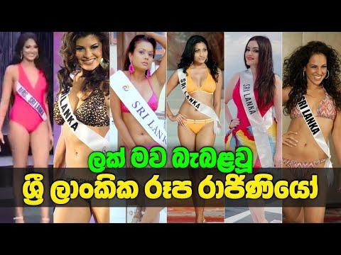 ලක් මව බැබළවූ ශ්රී ලාංකික රූප රාජිණියෝ | 9 Sri Lankan Beauty Queens Who Won The World