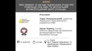Угода про співпрацю антикорупційних бюро України і Польщі