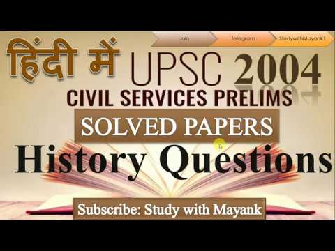 UPSC PRELIMS GS PREVIOUS YEAR 2004 PAPER (History Questions)